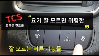 잘 모르고 있던 버튼 기능들 2편(Car button functions that most of us didn