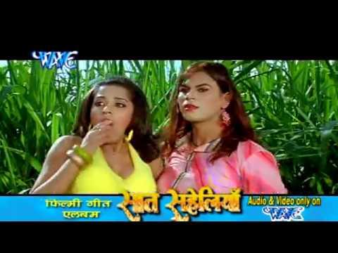 तू लागत बाड़ू गोरी खाटा मिठा लेमचूस || Saat Saheliya || Dinesh Lal || Bhojpuri Hit Songs 2015 new