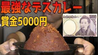【賞金】最強なデスカレー完食すれば5千円 thumbnail