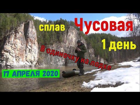 Чусовая 2020. Сплав 17 апреля 2020 на лодке. Одиночный.  маршрут Харенки - Ёква. 15 км, 1 день .