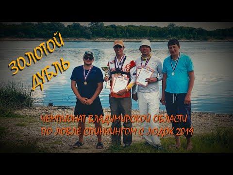 Чемпионат Владимирской области по ловле спиннингом с лодок 2019