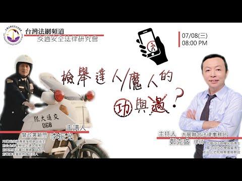 【台灣法網頻道】《檢舉達人或魔人的功與過?》─07/08〈交通安全法律研究會〉─