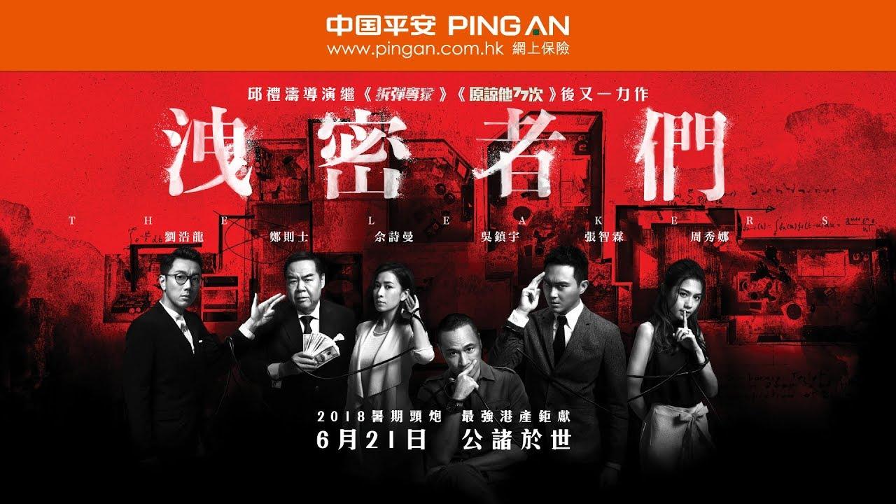 《洩密者們》6月21日 - 中國平安網上保險呈獻 - YouTube