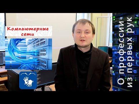Компьютерные сети - ЖЯ