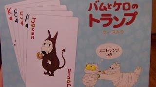 絵本で有名な、かわいい【バムとケロのトランプ】の紹介動画です【ミニ...