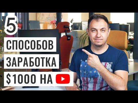 $1000 в Месяц на YouTube. Как Заработать на YouTube?