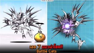เลข 7 แมวนำโชค Battle Cats