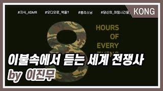 [KONG Original] 8hours of everything - 이불속에서 듣는 세계 전쟁사 by 이진무