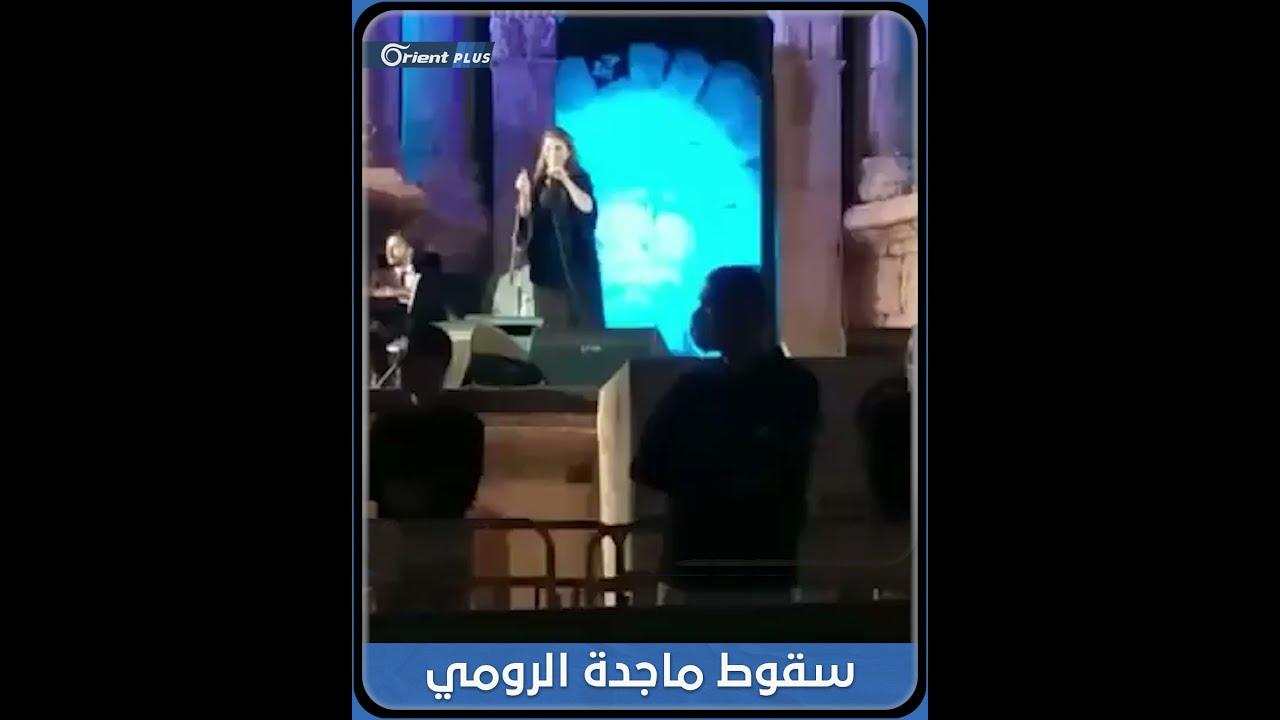 شاهد لحظة سقوط المطربة اللبنانية ماجدة الرومي أثناء غنائها في مهرجان جرش  - 13:55-2021 / 9 / 23