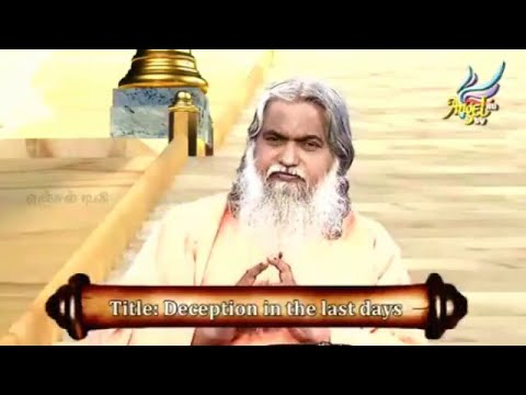deception in the last days by prophet sadhu sundar selvaraj youtube. Black Bedroom Furniture Sets. Home Design Ideas