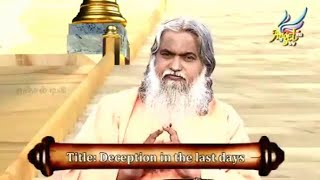 DECEPTION IN THE LAST DAYS - BY PROPHET SADHU SUNDAR SELVARAJ