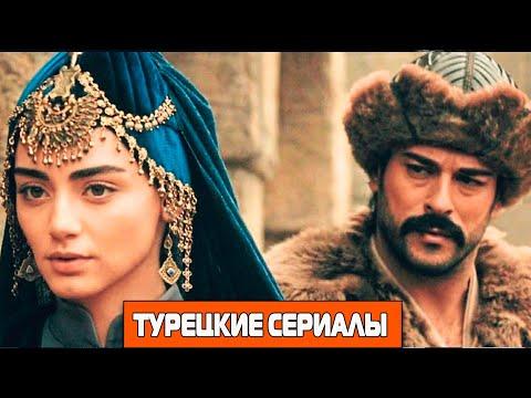 Лучшие Турецкие Сериалы  - ТОП 10 Исторических Сериалов