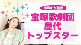 元 宝塚歌劇団 雪組の千咲毬愛が宝塚100周年以降に各組を盛り上げてくれたトップスターたちをオススメ作品と共にご紹介します! 動画のご視聴ありがとうございました!