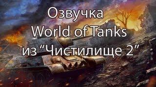 Озвучка World of Tanks из фильма Чистилище 2