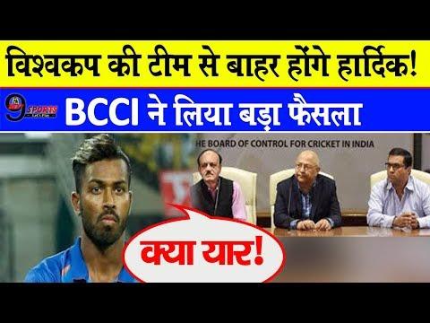 breaking! विश्वकप की टीम से बाहर होंगे हार्दिक bcci ने लिया बड़ा फैसला | Hardik Pandey