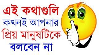 এই কথাগুলি কখনই আপনার প্রিয় মানুষটিকে বলবেন না। Relationships solution   Love Tips in Bengali