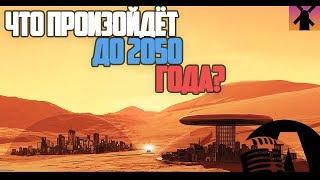ЧТО ПРОИЗОЙДЁТ ДО 2050 ГОДА? | RUS VOICE [НАУКА]