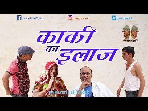 Doctor vs Kaki !!काकी का इलाज!! Comedy Video by Murari Lal Pareek (Murari ki Kocktail)