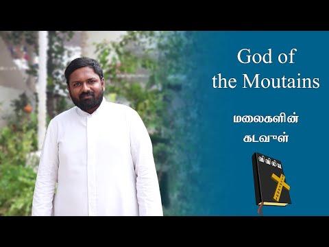 God of Mountains - மலைகளின் கடவுள்