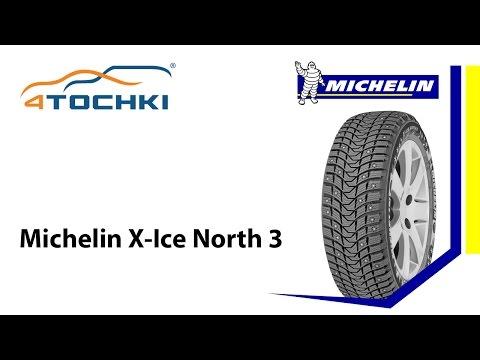 Обзор шины Michelin X-ice North 3