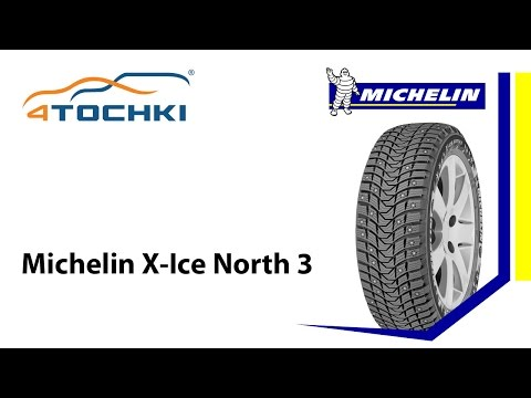 Обзор шины Michelin X-ice North 3