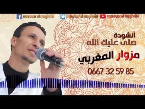 amdah maroc anachid new 2015