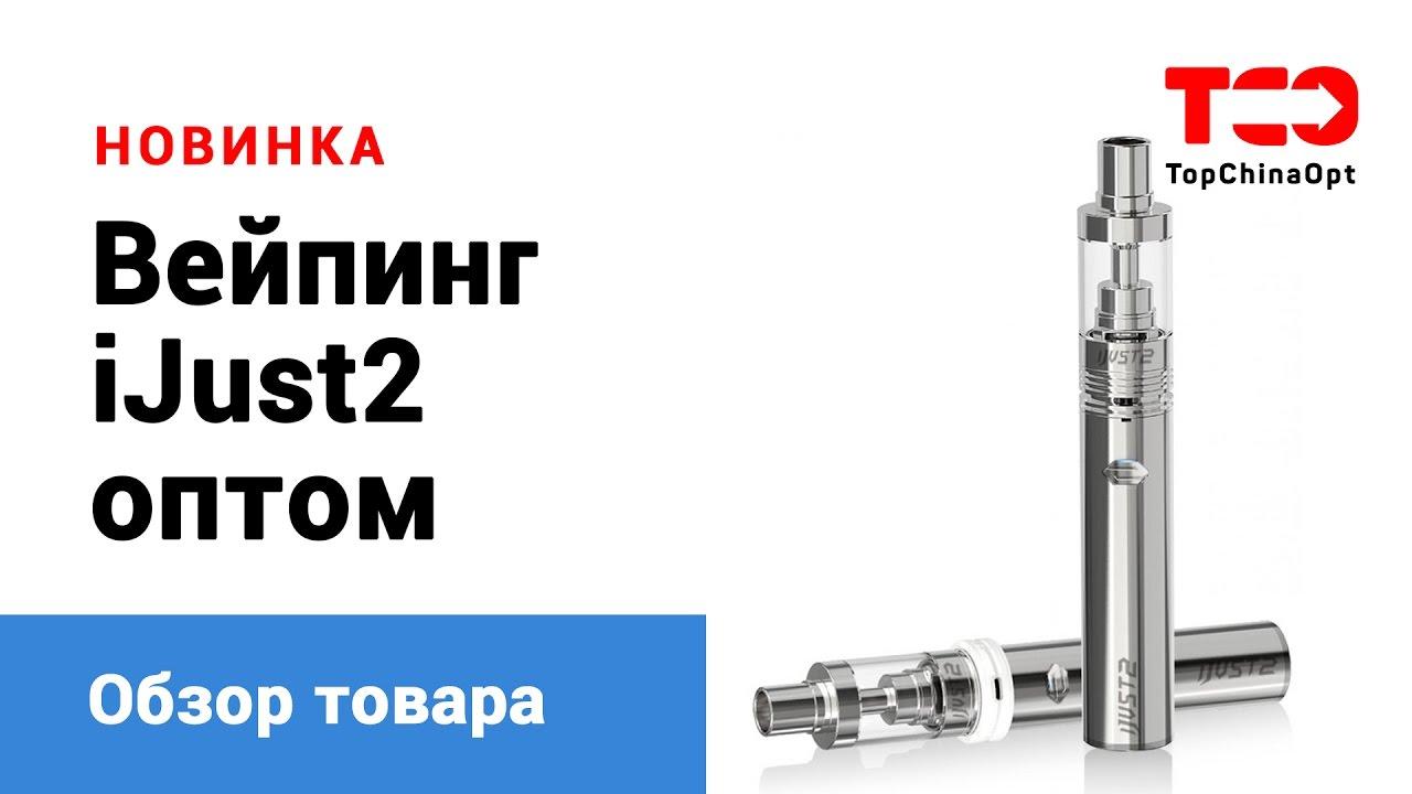 Электронные сигареты оптом – купить вейп от производителей с доставкой в москве и россии. Лучшие цены и большой ассортимент в интернет магазине vapenroll. Ru.