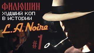 ОФИЦЕР ФИЛЮШИН - фильм первый [L.A. Noire]