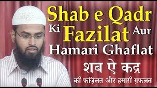 Shab e Qadr Ki Fazilat Aur Hamari Ghaflat By Adv. Faiz Syed