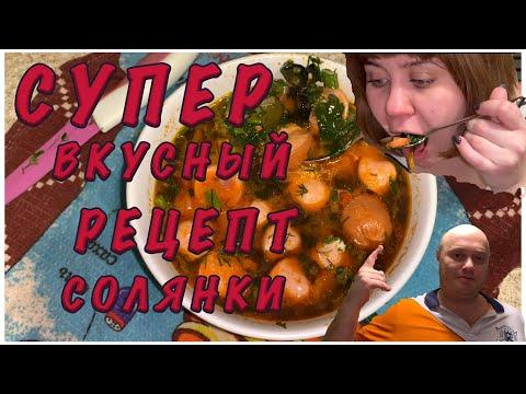 Солянка сборная мясная (суп) супер рецепт