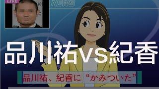 品川祐 紀香にかみつく 区別すな! このエンタメチャンネルは、 恭子が...
