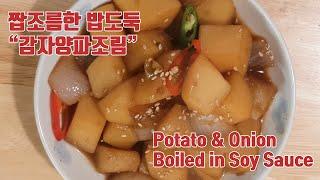 감자조림 부서지지않게 만드는 방법/ 정말쉬운 감자요리:…