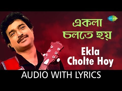 Ekla Cholte Hoy with lyrics | Nachiketa Chakraborty | Best Of Nachiketa | HD Song