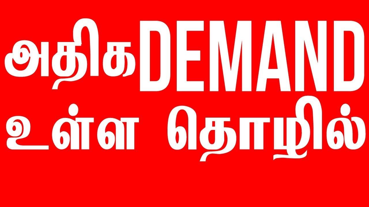 அத க Demand உள ள த ழ ல Small Business Ideas In Tamil