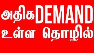 அதிக Demand உள்ள தொழில் | Small Business Ideas In Tamil