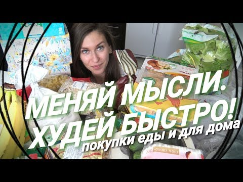 Покупки еды ДЛЯ ХУДЕЮЩИХ с ценами / Я ХУДЕЮ / ЕДА ДЛЯ ПОХУДЕНИЯ / ПОХУДЕТЬ ЗА 2 МЕСЯЦА / Любимая еда