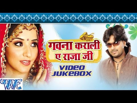 Gawana Karali Ae Raja Jee - Rinku Ojha - Video Jukebox - Bhojpuri Hit Songs 2016 new