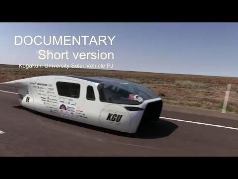 [HD]  Documentary of WSC2015 Kogakuin University Solar Car (Short version)