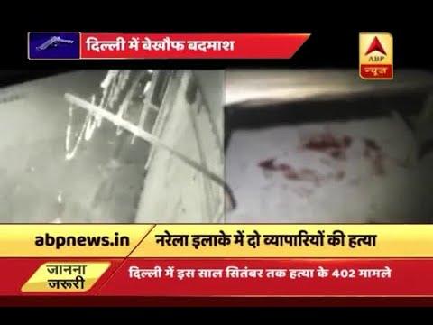 Narela: Hooligans shot dead Ajay outside his home
