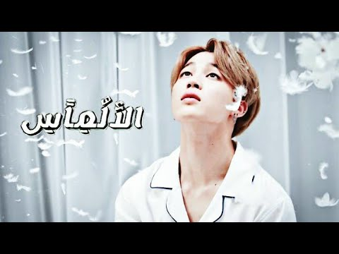 BTS JIMIN || diamonds الألماس