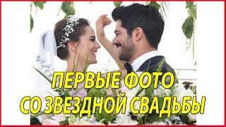 Бурак Озчивит и Фахрия Эвджен поженились  #звезды турецкого кино