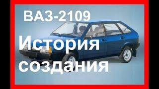 История создания ВАЗ-2109