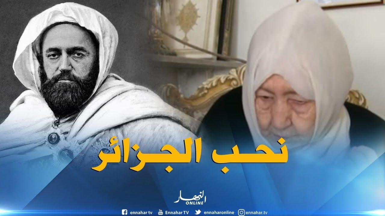 حفيدة الأميرعبد القادر تعبر عن محبتها و علاقتها بالجزائر