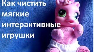 видео Как почистить или постирать мягкую игрушку