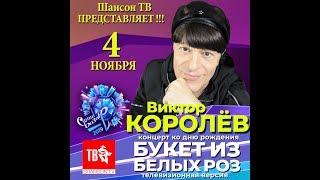 ШАНСОН ТВ !!!!! ВИКТОР КОРОЛЕВ!!!  ПРЕМЬЕРА !!!!