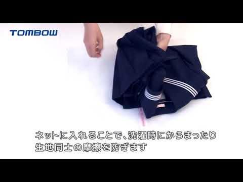トンボ学生服【How-to動画】セーラー服の家庭での洗濯の仕方(女学)