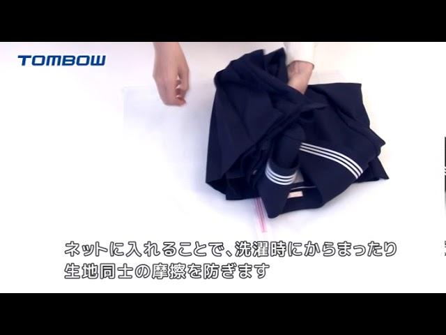 セーラー服の家庭での洗濯の仕方