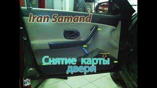 Зняття обшивки дверей - Iran Samand 1.8 i