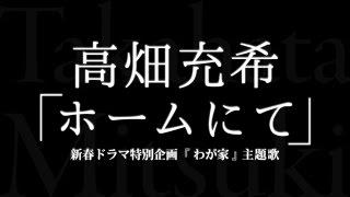 高畑充希が中島みゆきの名曲をカバーした「ホームにて」。新春ドラマ特...