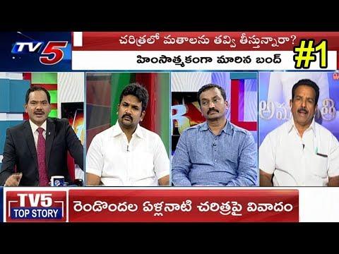 మహారాష్ట్ర అల్లర్లకు పొలిటికల్ రంగులద్దిన పార్టీలు..!   Top Story #1   TV5 News